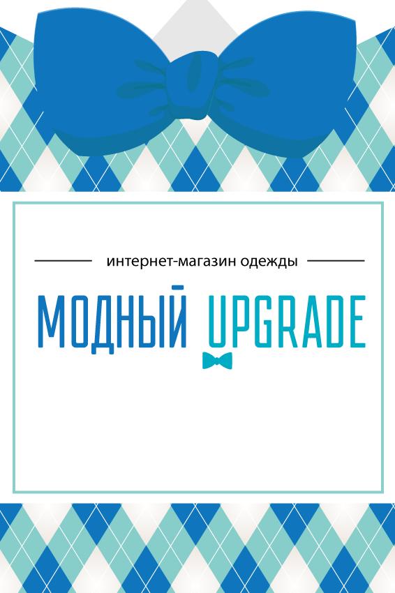 """Логотип интернет магазина """"Модный UPGRADE"""" фото f_80259428f74dcad8.png"""
