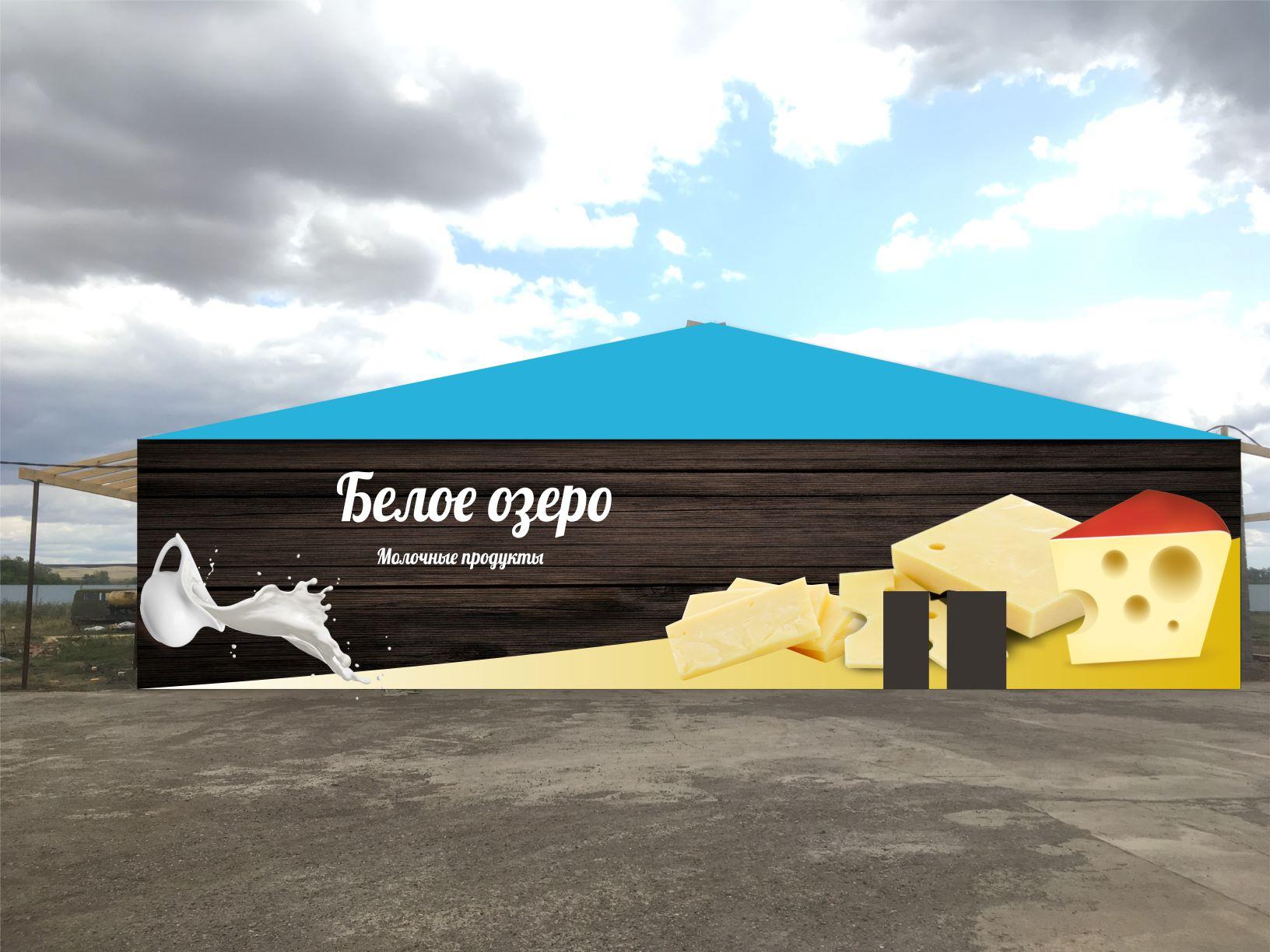 Дизайн граффити на фасад сырзавода фото f_0615d795802ac5ff.jpg