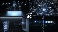 Презентационный ролик биржи торговли криптовалютой Bitexbook
