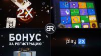 Play 2x промо онлайн казино