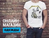 Интернет-магазин одежды (фан стафф)