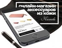 Интернет-магазин люксовых акссессуаров из кожи.