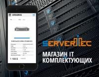 Интернет-магазин серверного оборудования, компьютеров и комплектующих.