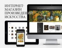 Интернет-магазин товаров искусства. Адаптивный дизайн.