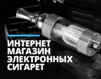 Интернет-магазин электронных сигарет и аксессуаров.