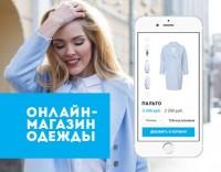 Адаптивный интернет-магазин одежды на CMS Opencart.