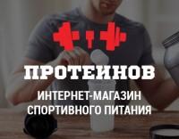 Интернет-магазин спортивного питания.