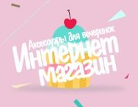 """Детский интернет-магазин """"все для праздника"""""""