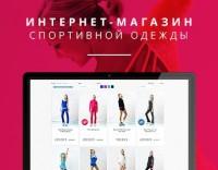 Интернет-магазин спортивных товаров для фигуристов.