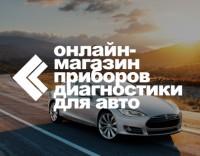 Адаптивный интернет-магазин автомобильного оборудования.
