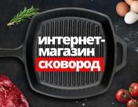 Адаптивный интернет-магазин кухонных товаров и сковородок на CMS Opencart.