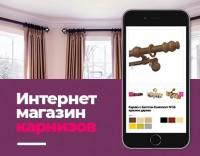 Адаптивный интернет-магазин карнизов и товаров для дома.