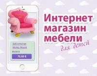 Интернет-магазин детской мебели. (Фабрики Эвальд)