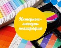 Интернет-магазин полиграфических товаров с конструктором PODS.