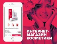 Адаптивный интернет-магазин Швейцарской косметики.