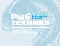 Адаптивный интернет-магазин рыбоводного оборудования.