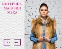 Интернет-магазин одежды и аксессуаров из меха.