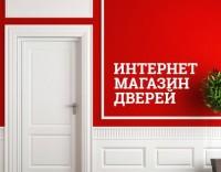 Интернет-магазин дверей.