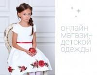 Интернет-магазин детской одежды.