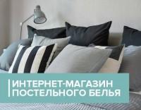 Адаптивный интернет-магазин постельного белья.