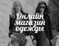 Интернет-магазин одежды и аксессуаров.