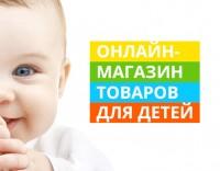 Адаптивный дизайн интернет-магазина детских товаров.