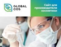 Международная компания Global cos - лидер контрактного производства косметики