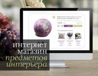 Интернет-магазин мебели и декора в стиле Прованс.