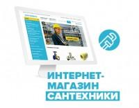 Адаптивный интернет-магазин сантехнического оборудования.