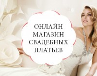 Интернет-магазин свадебных платьев.