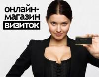 Интернет-магазин продажи информационных товаров.