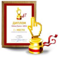 №1 в России в категории e-commerce/opencart, по версии Рейтинга Рунета среди ведущих веб-студий