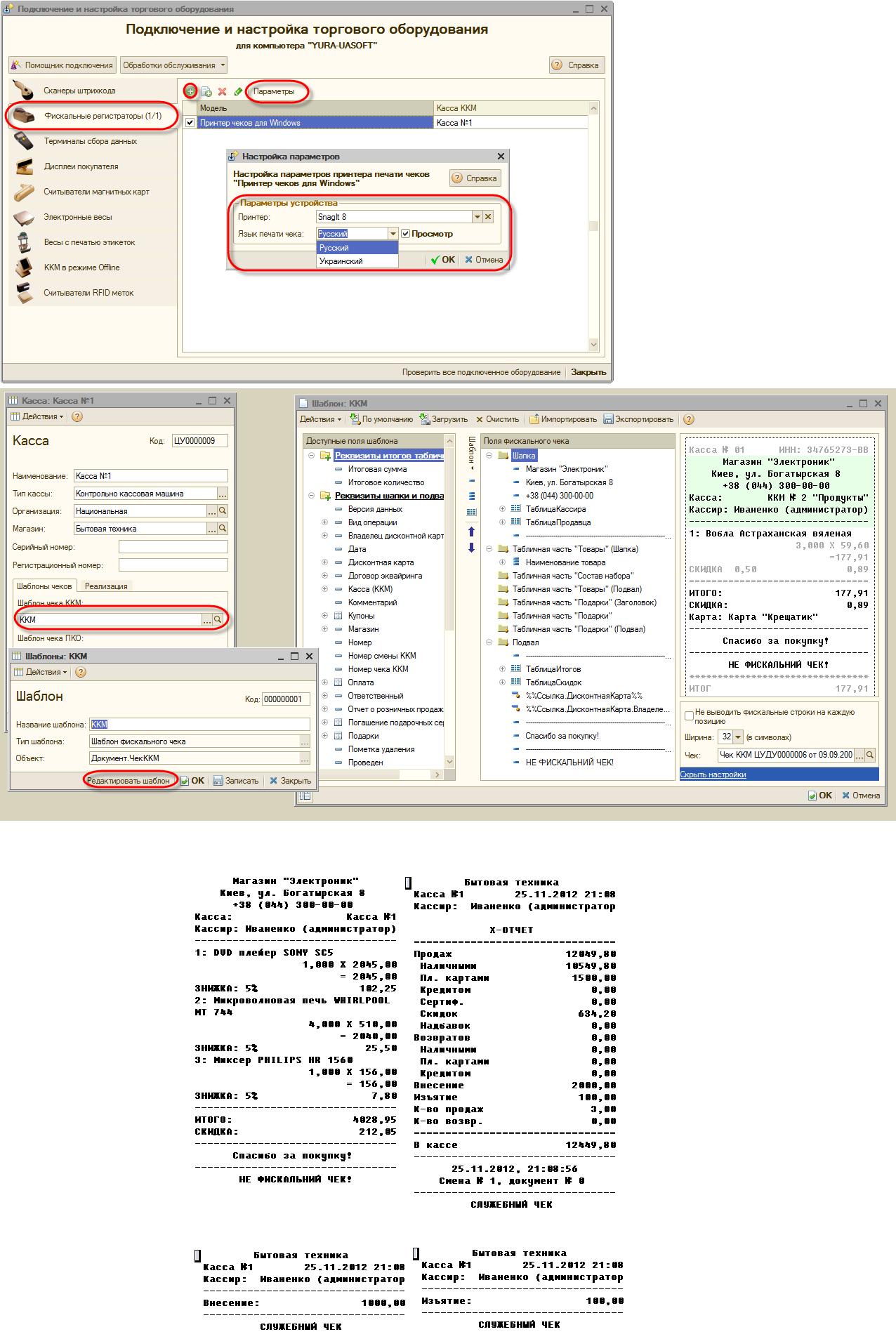 Обработка оборудования для печати чеков. Розница, редакция 1