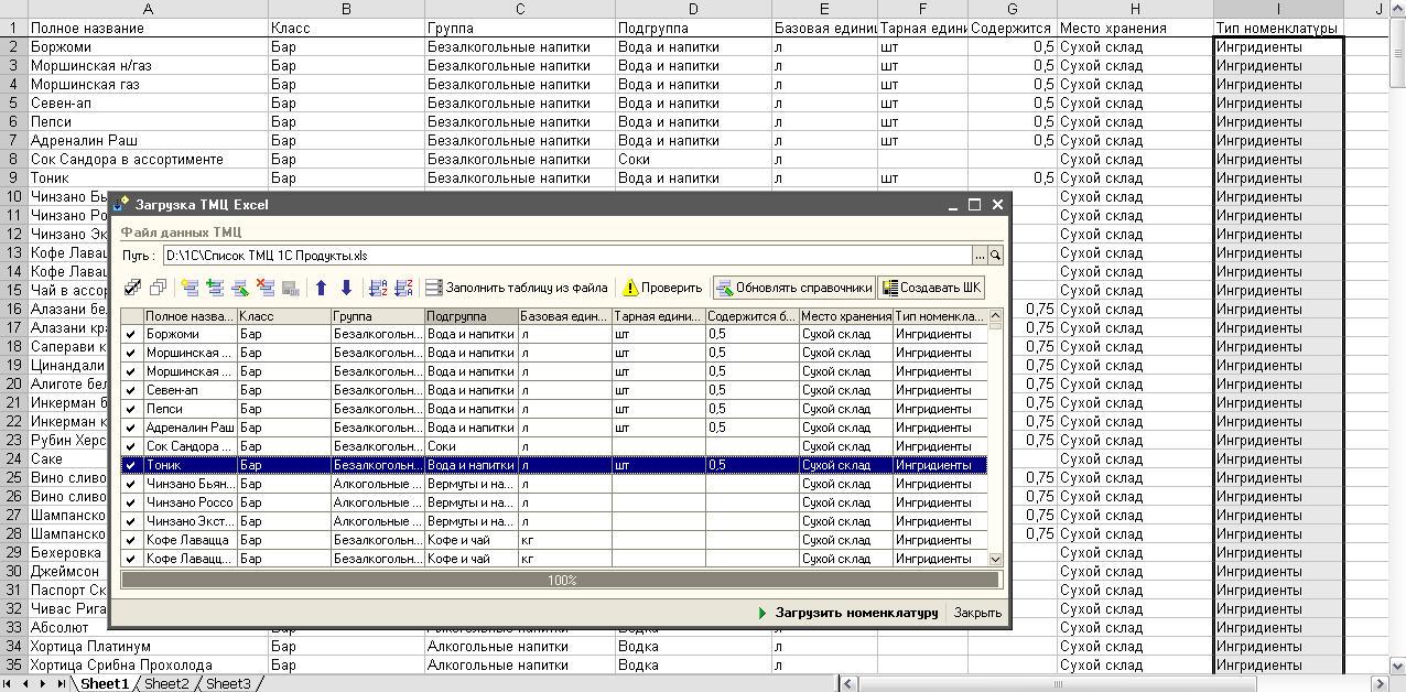 Загрузка ТМЦ из Excel по шаблону