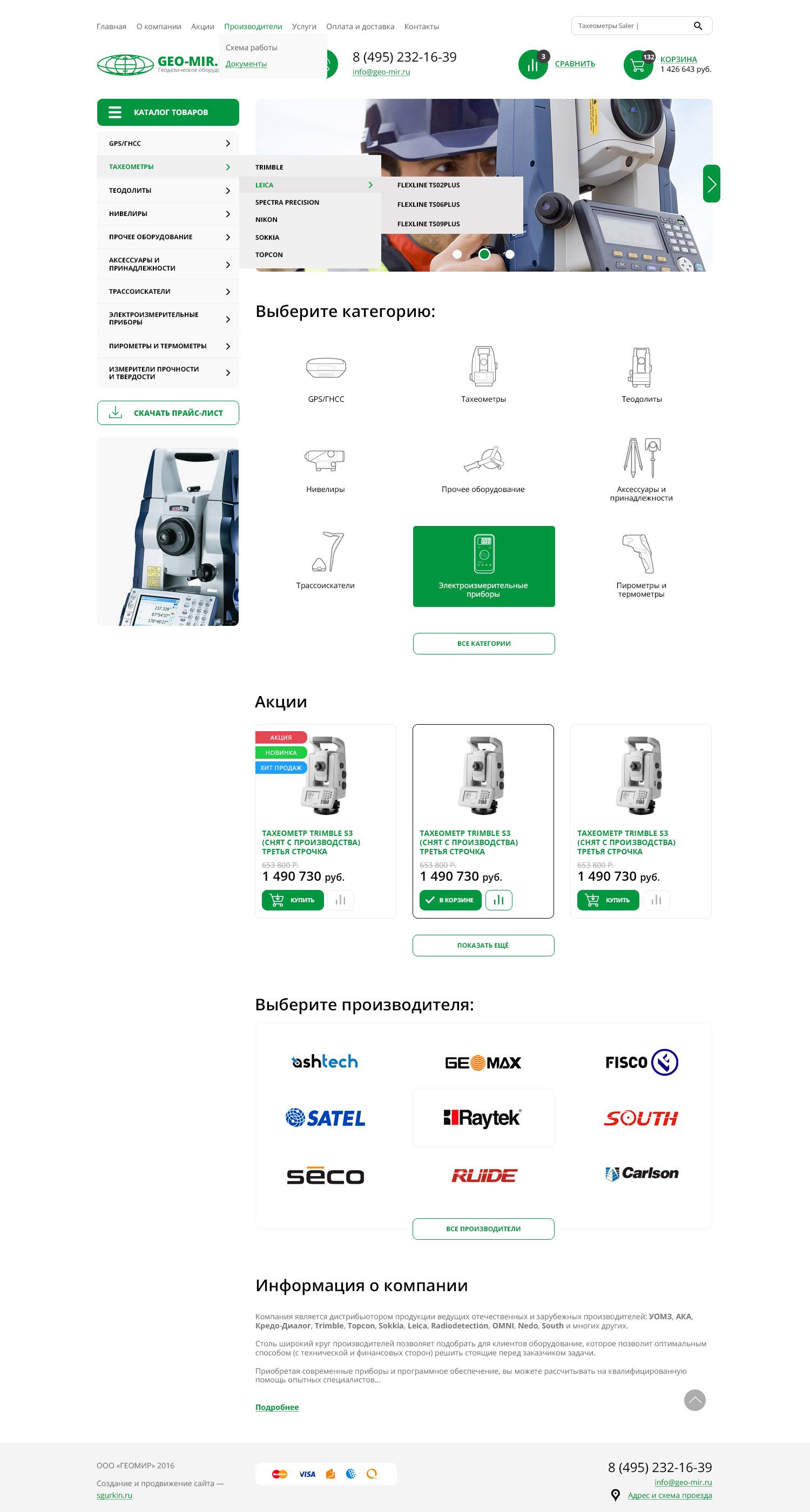 geo-mir.ru - геодезическое оборудование