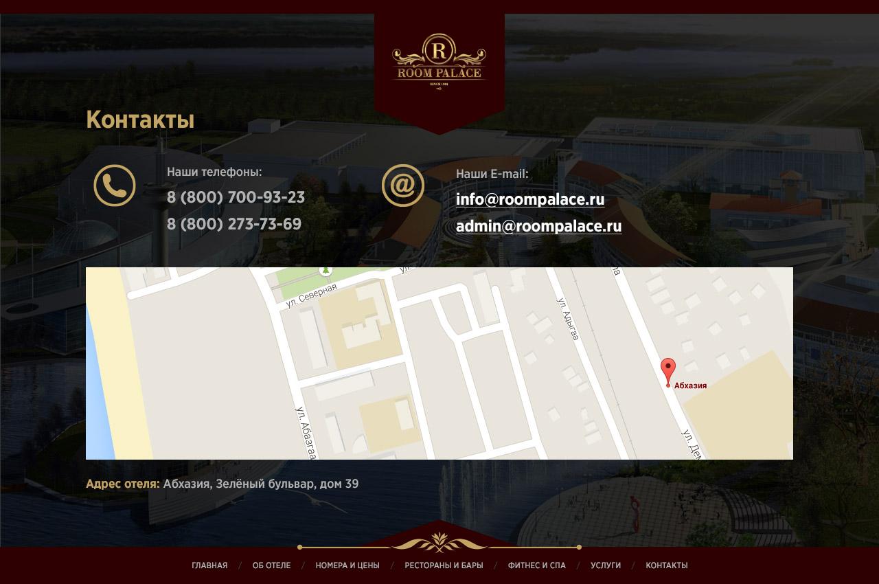Отель Абхазии