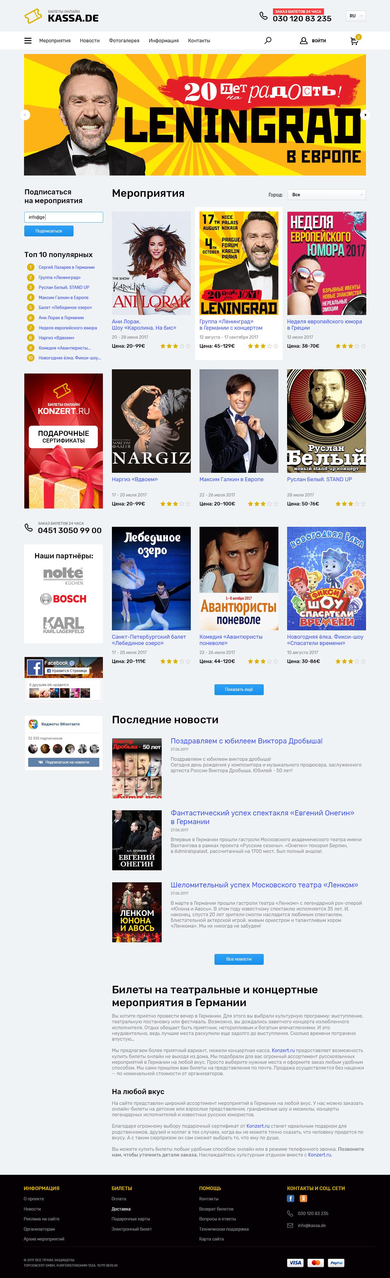 Дизайн, проектирование, UX/UI немецкого сайта продажи билетов