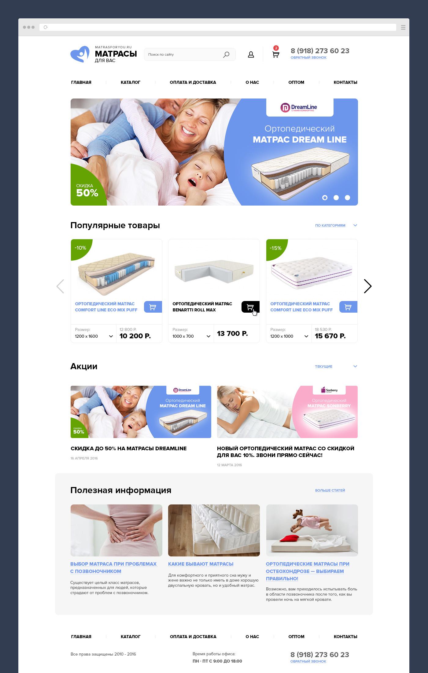 Адаптивный дизайн интернет магазина матрасов