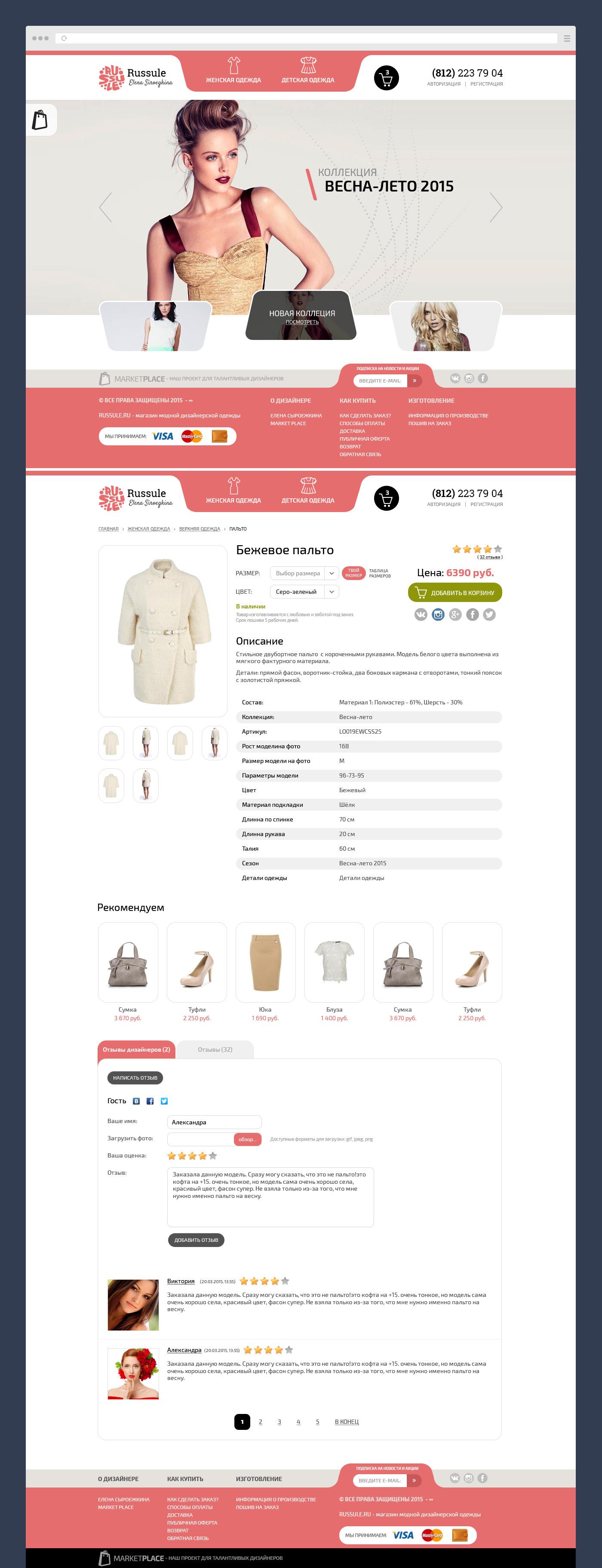 Адаптивный дизайн интернет магазина дизайнерской одежды