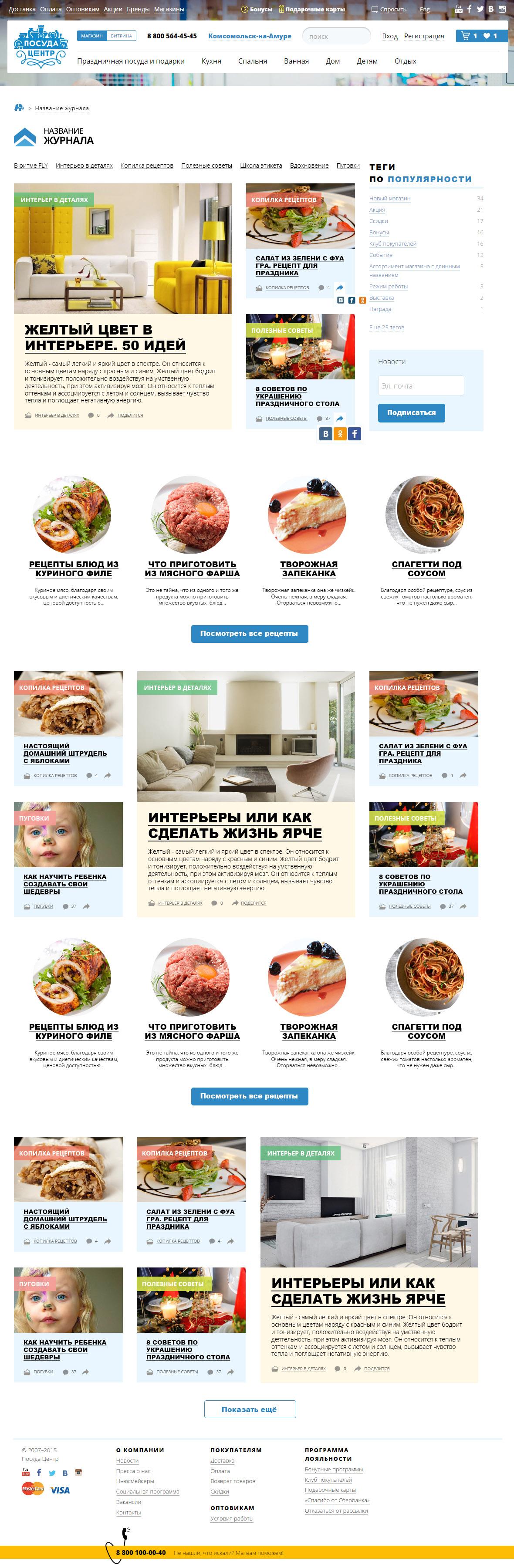 Посуда Центр, журнал раздел, совместно c artlebedev