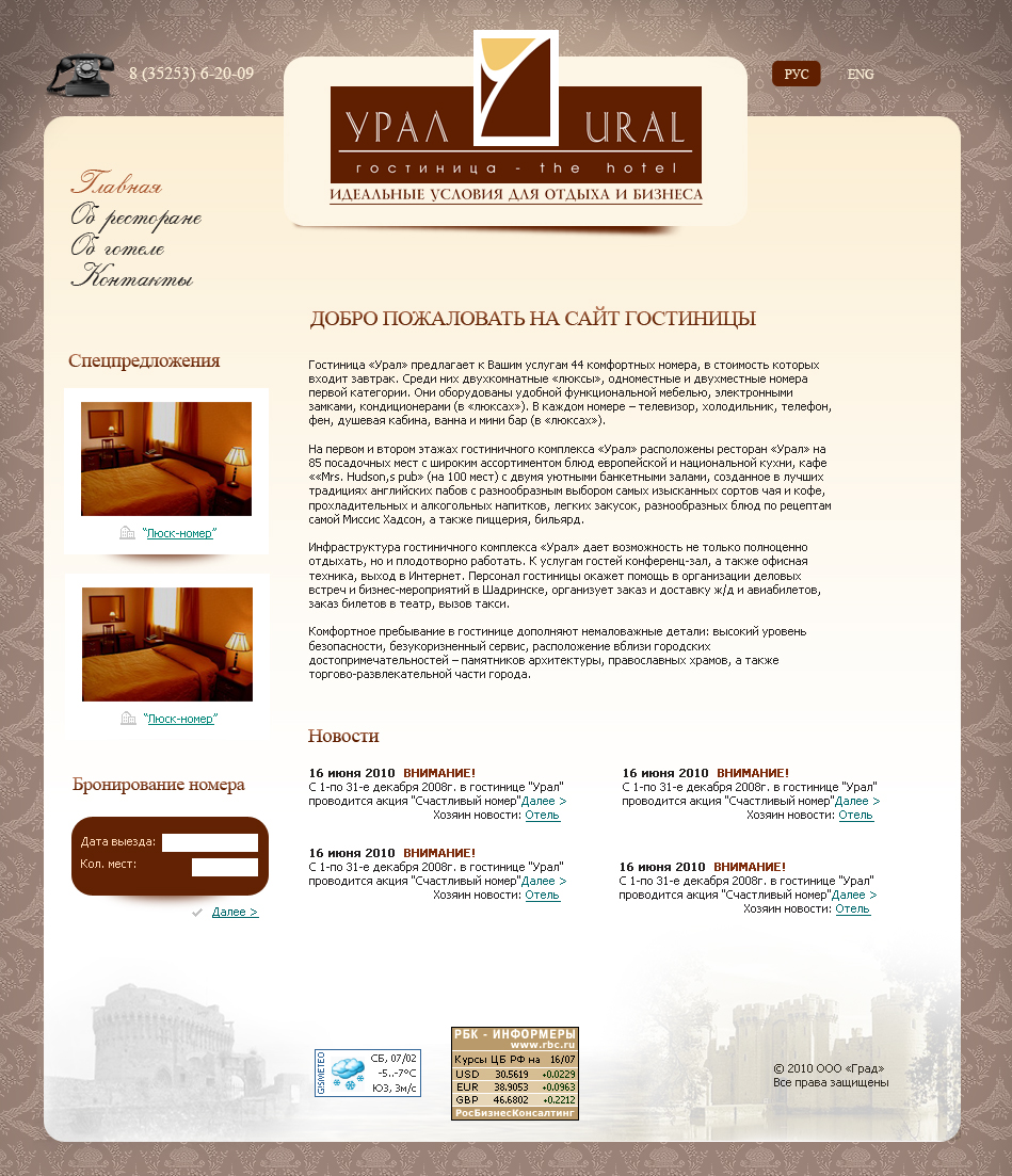 ! Победителям web - дизайна - Редизайн сайта фото f_4c402ddd7e206.jpg