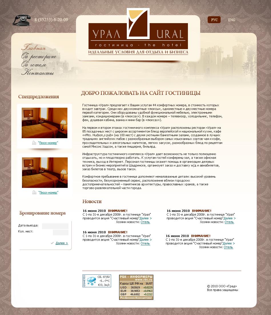 ! Победителям web - дизайна - Редизайн сайта фото f_4c4031717c013.jpg