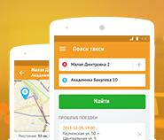 Таксовик v 1.0 | Android