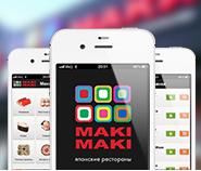 МАКИ-МАКИ (Сеть ресторанов японской кухни)  