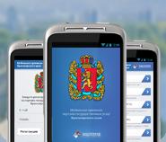 Мобильная приемная портала государственных услуг  | Android 4.x