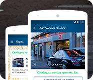 Вебмойка | Android