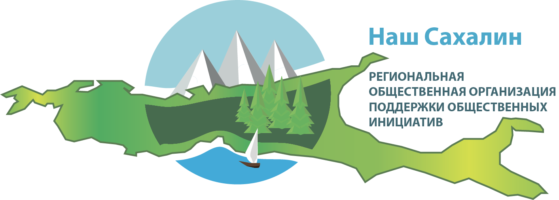 """Логотип для некоммерческой организации """"Наш Сахалин"""" фото f_2135a7c5c72db88b.png"""
