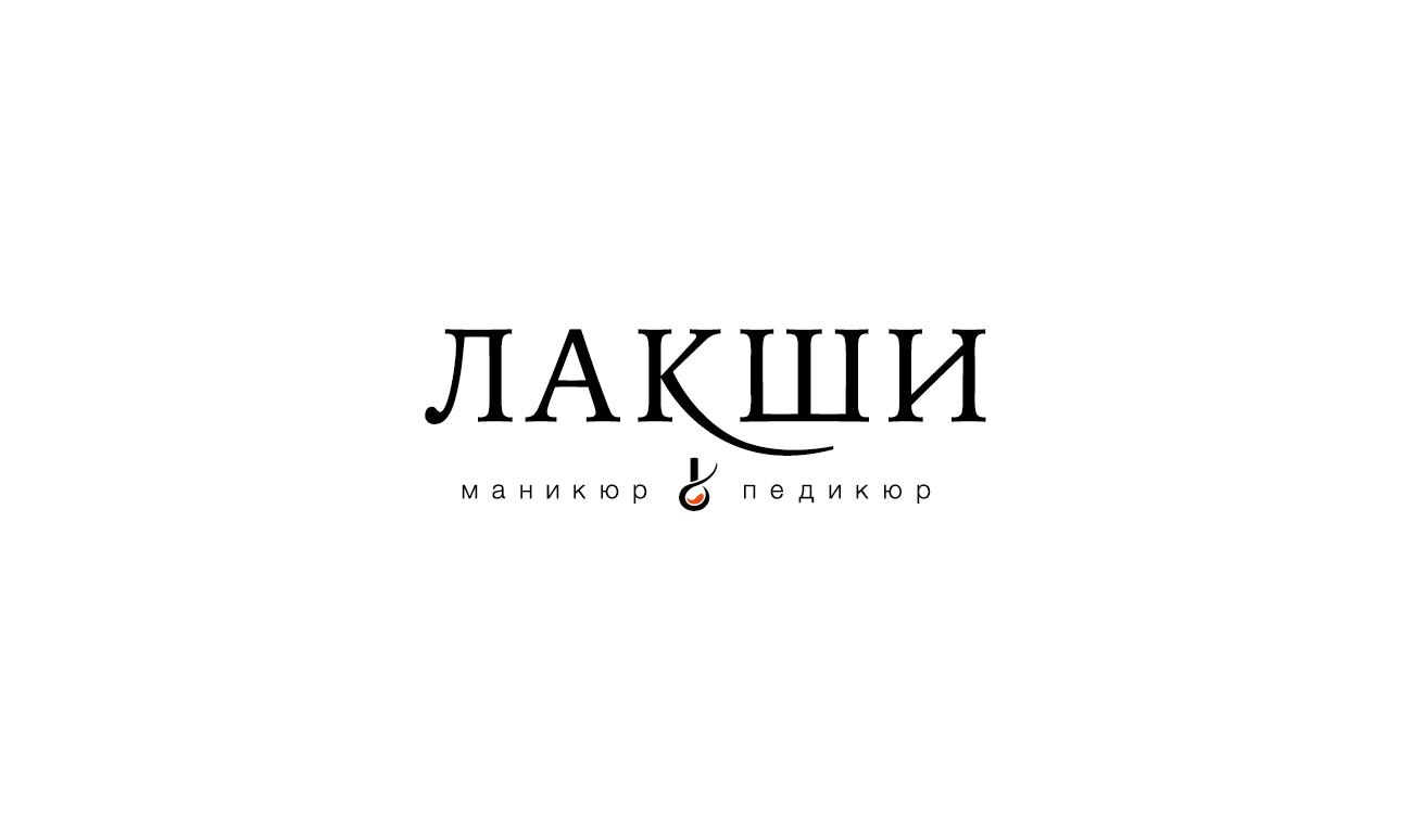 Разработка логотипа фирменного стиля фото f_4645c6bd1647972b.jpg