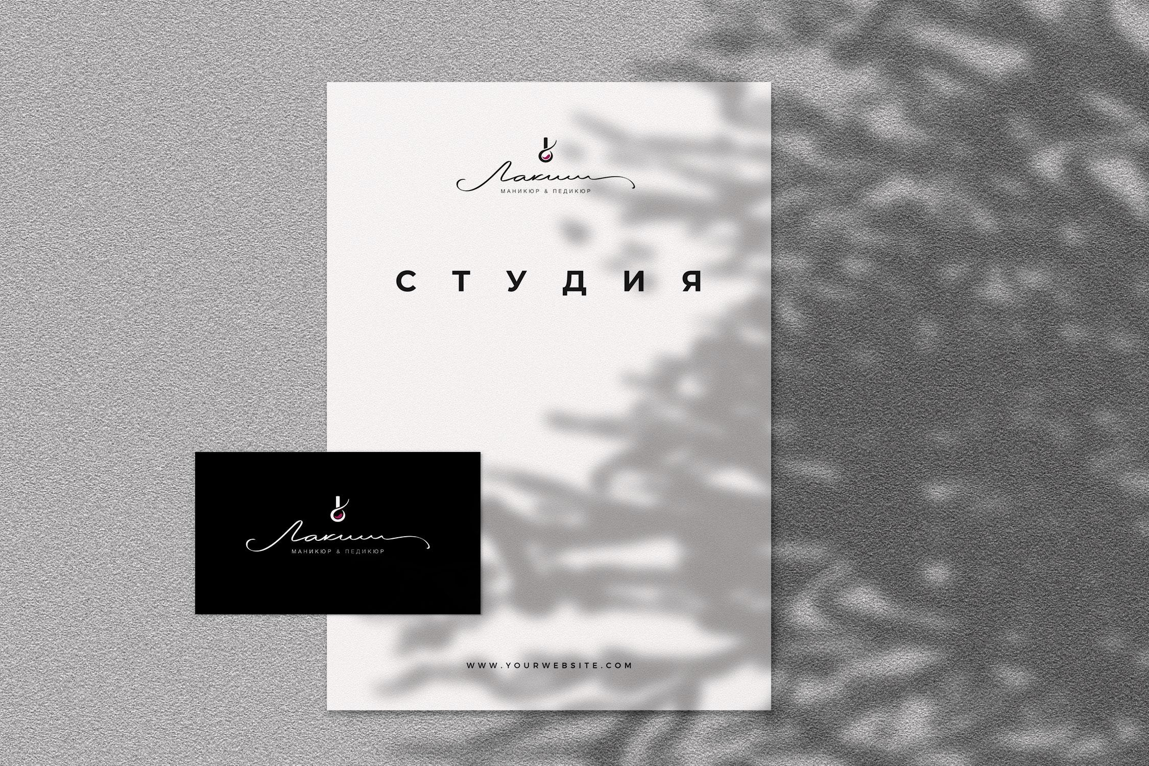 Разработка логотипа фирменного стиля фото f_4835c5c0f8546689.jpg