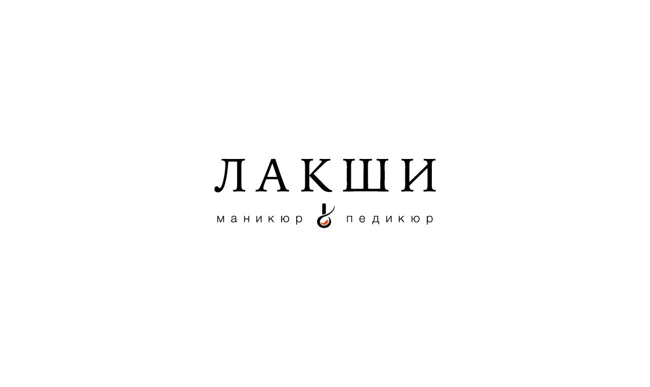 Разработка логотипа фирменного стиля фото f_6745c6bd168608b1.jpg